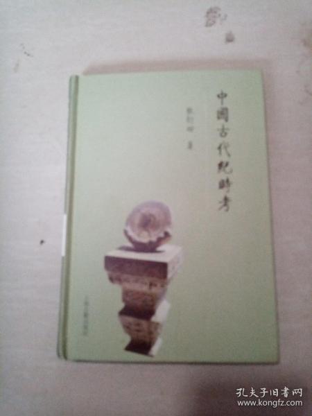 中国古代纪时考