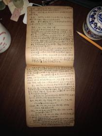 医学笔记 老笔记 六七十年代的 里面一共20张 其中36页有笔记,本是1964年的老本