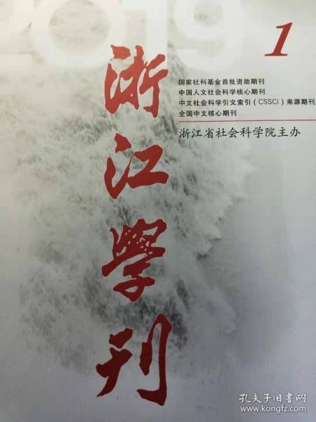 浙江学刊(2019年第1期)