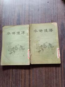 水浒后传(上下册)
