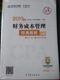 2019年财务成本管理经典题解(上下)