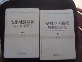 安徽地区城镇历史变迁研究(上 下卷)