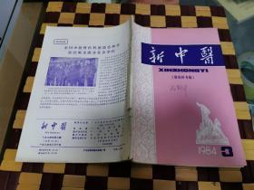 新中医(骨伤科专辑 1984年第3期)