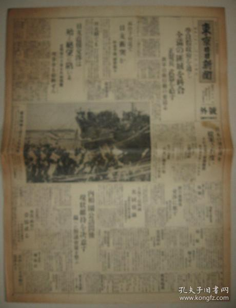 侵华报纸号外 东京日日新闻 1931年12月6日张学良动员东北军积极抗日 高台子 沟帮子 河北附近抗日 张学良军队在锦州聚集背面《天津事变画报》