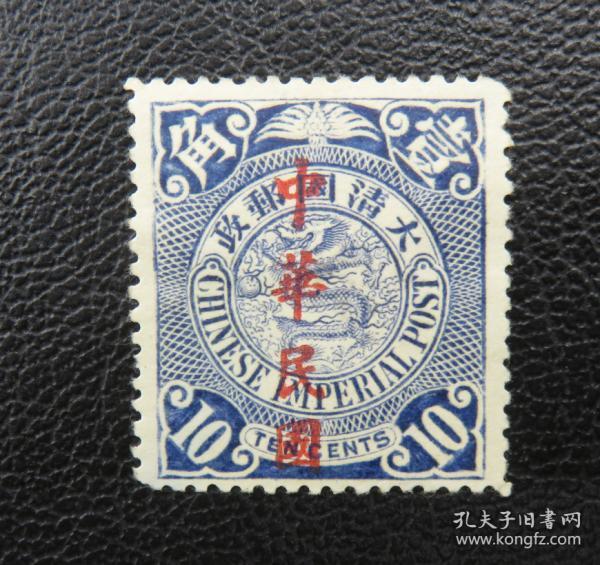 """民普5--蟠龙邮票加盖楷体字""""中华民国""""--面值壹角--未使用新票"""