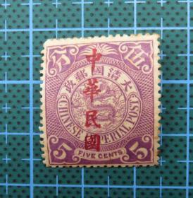 """民普5--蟠龙邮票加盖楷体字""""中华民国""""--面值伍分--未使用新票"""