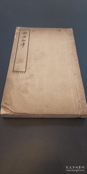 《大般若波罗蜜多经知津》民国上海佛学书局铅印本白纸一厚册全
