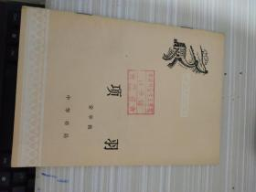 中国历史小丛书 项羽