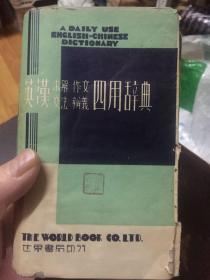 民国版四用词典