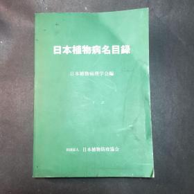 日本植物病名目录