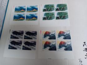 T155 衡山 邮票四方联