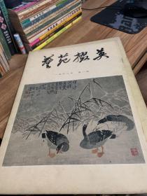 英掇苑艺(1,36,37,41)创刊第一期 四本合售