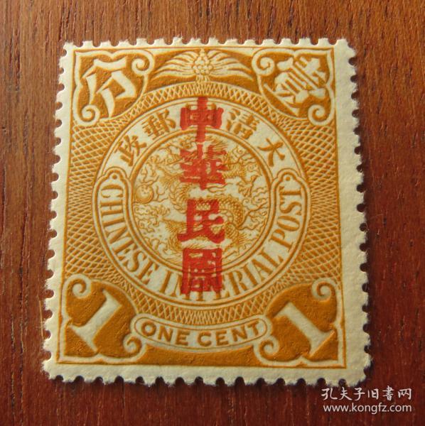 """民普3--蟠龙邮票加盖宋体字""""中华民国""""--面值壹分--未使用新票"""