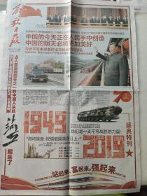 解放日报2019年10月2日,国庆70周年盛典特刊。(20版全)