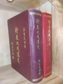 原版旧书《针灸大成讲义》增订版.精装一册