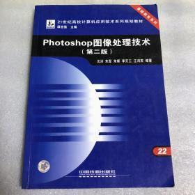 Photoshop图像处理技术(第二版)