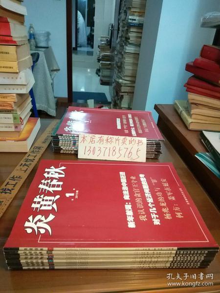 《炎黄春秋》2015年第一——11期(共11册合售)