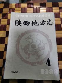 陕西地方志(1988年第4期,1991年第4期,1992年第2、3、4、6期,1993年1—6期全,总共11本)