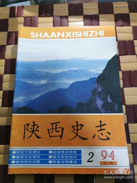 陕西史志(1994年第2、5、6期3本合售)