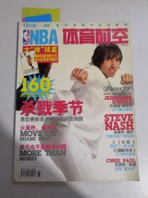 NBA体育时空 2006年6月