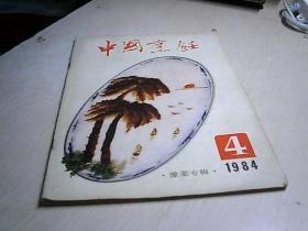 中国烹饪 1984.   4