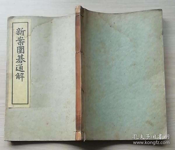 新案围棋通解(日文版)