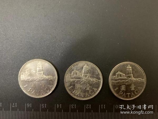 澳门壹元 硬币 2010    3枚
