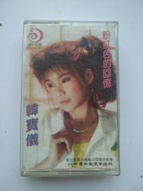 磁带 : 粉红色的回忆(韩宝仪)