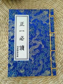 《正一必读·三十六元帅符咒》内含正一派入门基础知识、禁忌、戒律、十三大宗派、祖庭、法坛、三十六元帅符咒画法分形