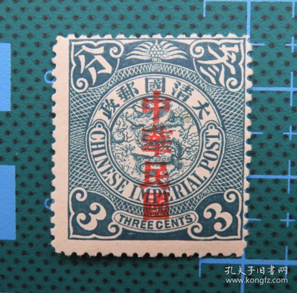 """民普3--蟠龙邮票加盖宋体字""""中华民国""""--面值叁分--未使用新票"""
