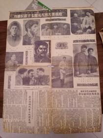 旧报纸——斯大林传略