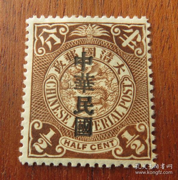 """民普3--蟠龙邮票加盖宋体字""""中华民国""""--面值半分--未使用新票(开口1,有收藏章)"""