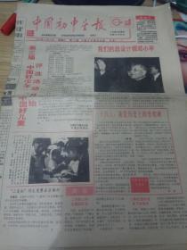 中国初中生报--1992年10月28日刊有第三届中国好少年,中国好儿童评选活动开始