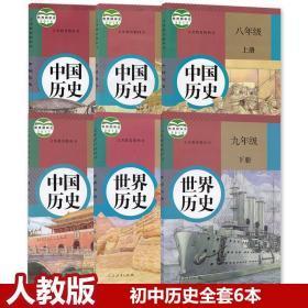 二手最新版初中历史课本全套6本人教版初中历史教材全套课本