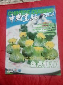 中国烹饪(2007年2)