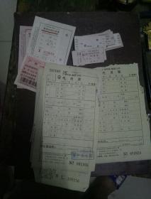 老火车票9张、火车上补票2张、火车代用票5张(合售)
