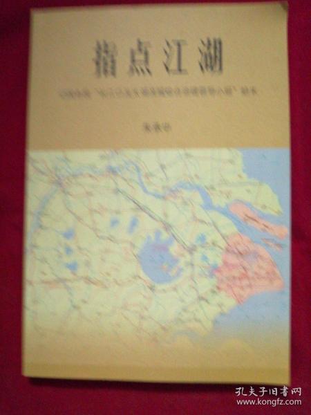 """指点江湖,记国务院,""""长江口及太湖流域综合治理领导小组""""始末"""