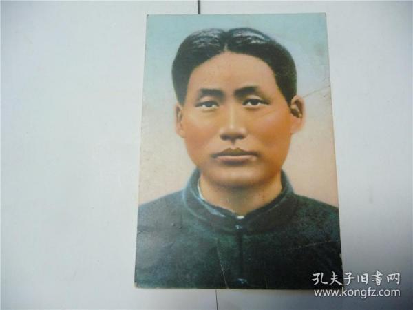 毛主席青年时画片   较厚纸   应该是某套画片其中一张    反面有盖章写字(尺寸:14.8cm x 10.2cm)
