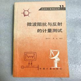 微波阻抗与反射的计量测试(无线电计量测试丛书)一版一印