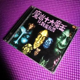CD魔岩十大魔王之群魔乱舞(1碟装)