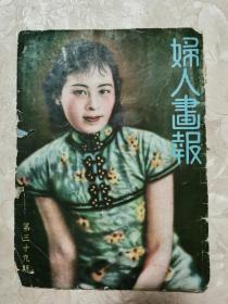 民国海派女性画报《妇人画报》第三十九期,美女封面漂亮
