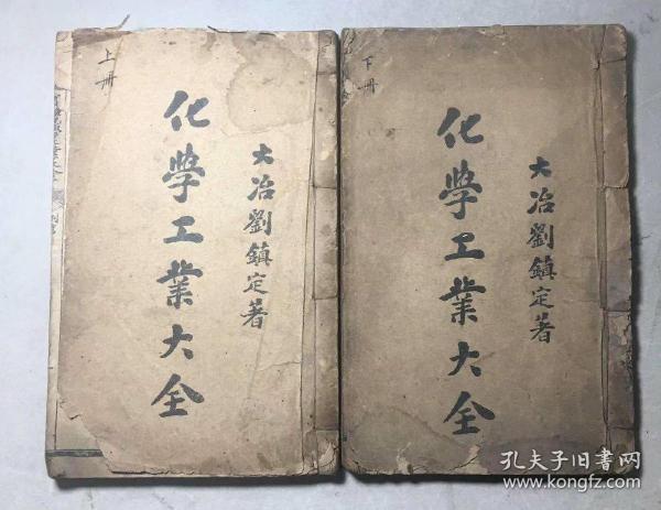民国八年《化学工业大全》大冶刘镇定着