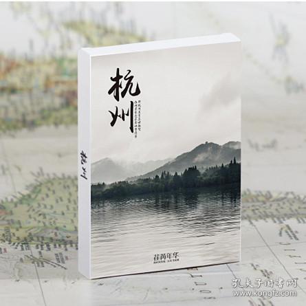 杭州 明信片
