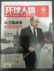 环球人物2015_13  红色通缉令上的官二代  从卫国战争到普京时代