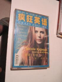 疯狂英语 磁带版 2003年3月(VOL.39)(2盘磁带)