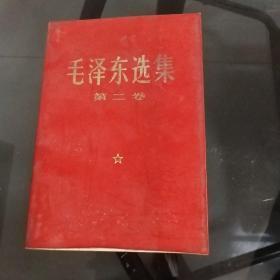 毛泽东选集第二卷  精装