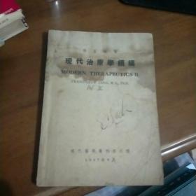 现代治疗学 续编 现代医学丛刊第六种