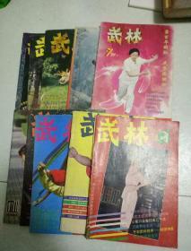 武林杂志1986年第3、4期,1989年第7期,1994年第1、2期,1996年第1、2、9、11期,1997年第7期 (10本合售)