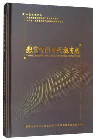 数字中国古代教育史