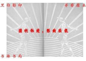 話匣子-茅盾-民國良友圖書印刷公司上海刊本(復印本)